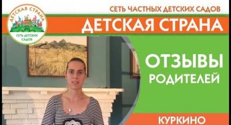 Embedded thumbnail for Видео отзывы Куркино
